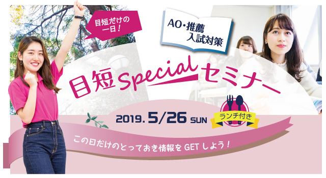 AO・推薦入試対策 目短Specialセミナー