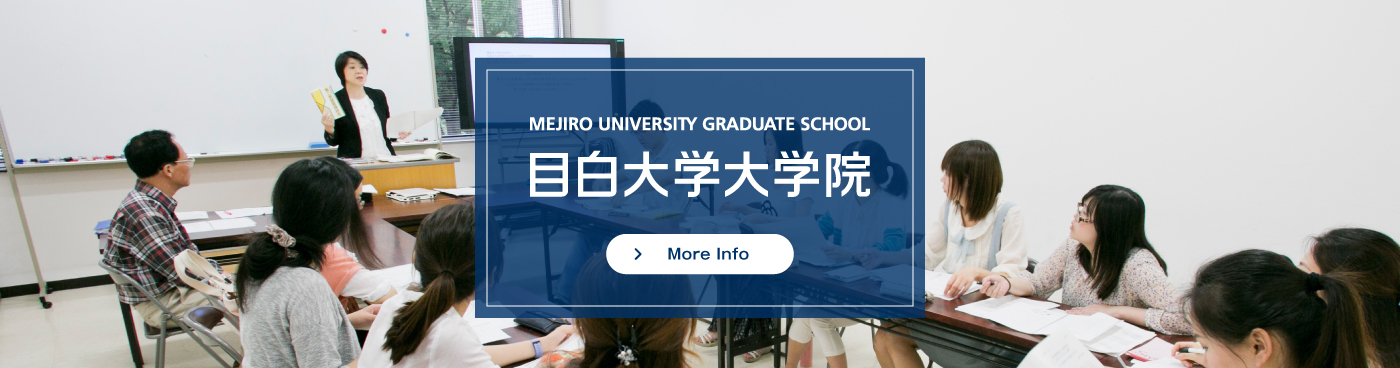 Mejiro University Graduate School